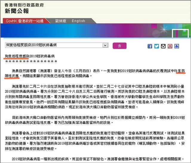 香港再现新冠确诊患者宠物犬检出阳性,如何看待人兽共患病?