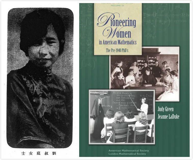 谁是中国第一位数学女博士?